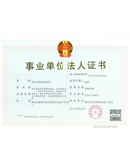 事业单位法人证书