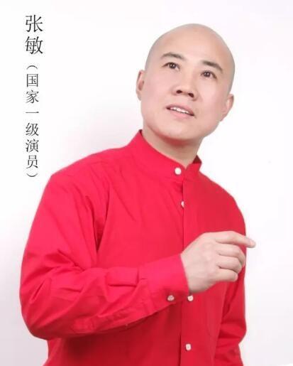 张敏国家一级演员