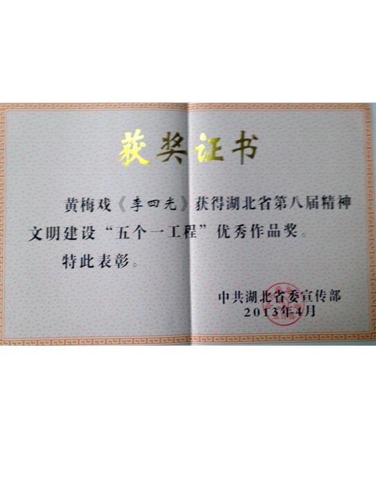 """《李四光》荣获""""五个一工程""""优秀作品奖"""