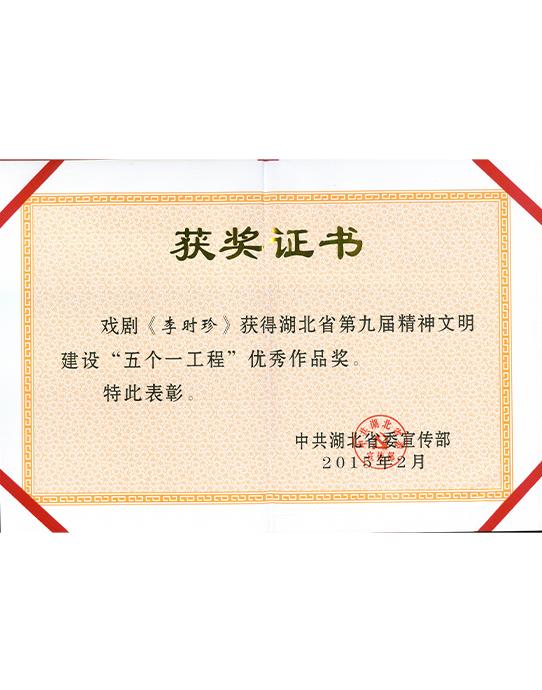 《李时珍》获五个一工程奖
