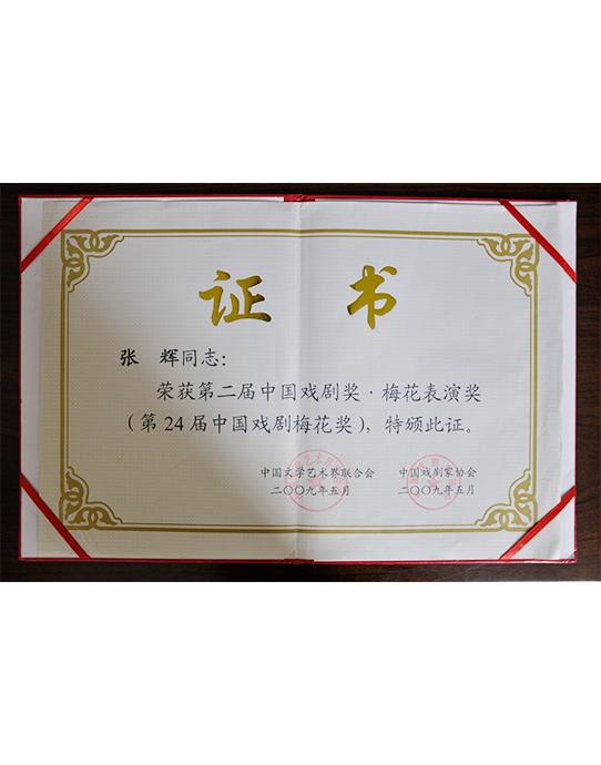 张辉荣获第24届中国戏剧奖梅花奖