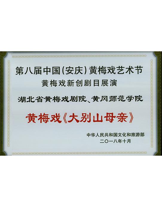 大别山母亲 参加第八届黄梅戏艺术节