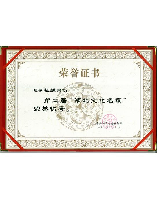 """张辉获得""""湖北文化名家荣誉称号"""""""