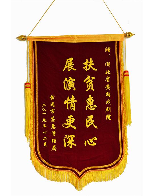 黄冈市应急管理局赠送的锦旗