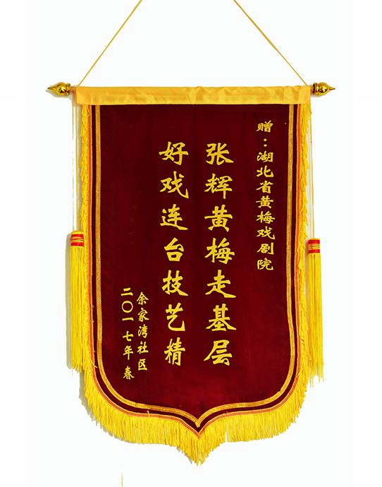 余家湾社区赠送的锦旗